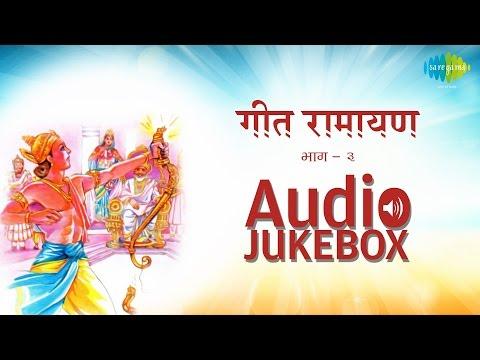 Xxx Mp4 Geet Ramayana Vol 3 Popular Marathi Songs Audio Jukebox 3gp Sex