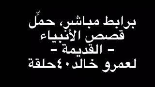 في الأسفل: رابط مباشر لسلسلة قصص الأنبياء القديمة لـ عمرو خالد ٤٠محاضرة