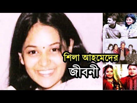 Xxx Mp4 শিলা আহমেদ এর জীবন কাহিনী । Shila Ahmed Biography। Asif Nazrul Wife Humayun Ahmed Daughter 3gp Sex