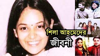 শিলা আহমেদ এর জীবন কাহিনী । Shila Ahmed Biography। Asif Nazrul Wife | Humayun Ahmed Daughter