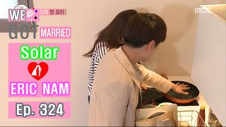 [We got Married4] 우리 결혼했어요 - Eric Nam's Eric copy 20160604