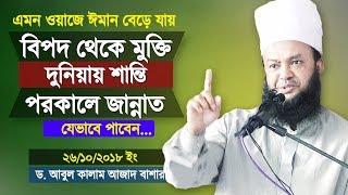 দুনিয়াতে শান্তি ও পরকালে জান্নাত | আবুল কালাম আজাদ বাশার | Dhorjo | Waz | Abul Kalam Azad Bashar
