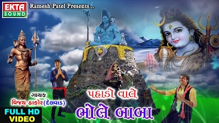 Mujhe Kar Sake Barbad - FULL VIDEO | Vijay Thakor | New Gujarati Dj Song 2017 | SHIVJI SONG