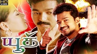 Youth [HD] | Tamil Superhit Full Movie | Vijay & Shaheen Khan