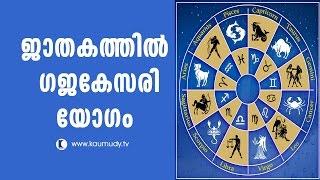 Gajakesari yogam in horoscope   Jyothisham   Devamrutham