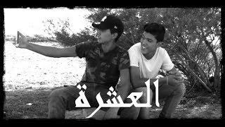 court metrage - el 3echra   -  الفيلم التونسي القصير : العشرة