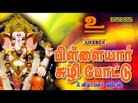 Xxx Mp4 Pillaiyar Suzhi Pottu Vinayagar Songs Devotional Jukebox 3gp Sex