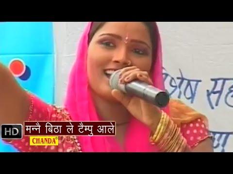 Xxx Mp4 Mane Bithale Tempo Aale मन्ने बिठा ले टैम्पू आले Lalita Sharma Haryanvi Hot Ragni Songs 3gp Sex