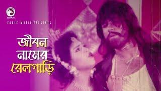 Jibon Namer Rail Gari | জীবন নামের রেলগাড়ি | Bangla Movie Song | Manna