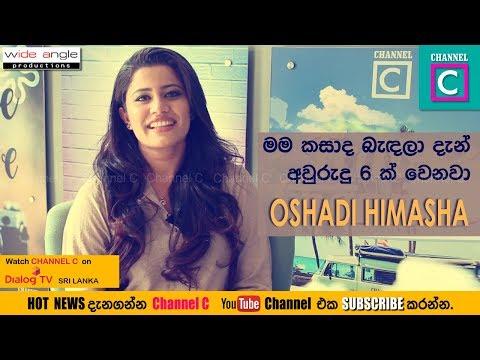 #OSHADI HIMASHA#married Life #six years ago#channel c#ashawari