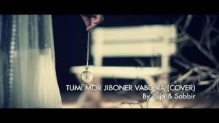Tumi Mor Jiboner vabona তুমি মোর জীবনের ভাবনা (Cover) by Puja & Sabbir | New Song 2016 | Full HD