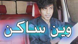 أسالني - حايل ولا الحفر , وين ساكن !!