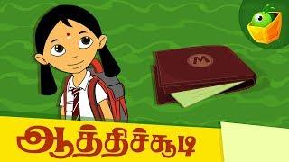Oppurravu Ozhugu (ஒப்புரவு ஒழுகு) | ஆத்திச்சூடி கதைகள் | Tamil Stories for Kids