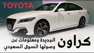 تويوتا كراون 2018 الجديدة + رد تويوتا بخصوص تصديرها للسوق السعودي