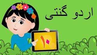 Ek Do Teen Char Urdu Ginti Poem | ایک دو تین چار | Urdu Nursery Rhymes Collection for Kids