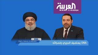 DNA يستضيف الحريري ونصرالله