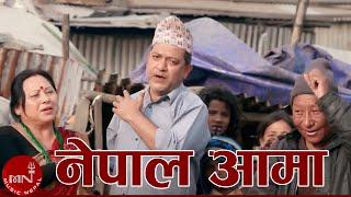 Latest Video Nepal Aama by Badri Pangeni