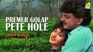 Premer Golap Pete Hole   Bengali Movie Song    Jwar Bhata   Chiranjeet   Satabdi