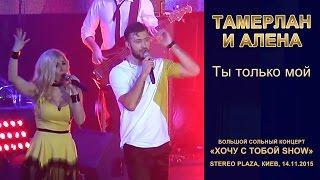 Тамерлан и Алена. «Ты только мой». Stereo Plaza, Киев, 14.11.2015.
