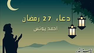 دعاء 27 رمضان مع احمد يونس