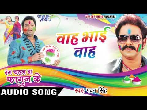 Xxx Mp4 Pawan Singh Superhit Holi जोगीरा Rang Chadal Ba Fagun Ke Pawan Singh Bhojpuri Hot Holi 2017 3gp Sex
