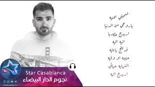 حمزة الاصيل - اريدج حصريا (حصرياً) | 2018 | (Hamza Al Aseel - Arydaj Hasriaan (Exclusive