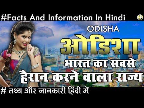 Xxx Mp4 ओडिशा भारत का सबसे हैरान करने वाला राज्य जाने रोचक तथ्य Odisha Facts And Informations In Hindi 3gp Sex