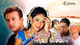 Mon Boshena Porar Table e Full Movie HD | Riaz, Shabnur