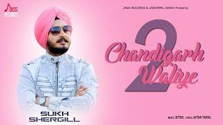 Chandigarh Waliye 2 (Full HD ) | Sukh Shergill    | New Punjabi Songs 2018