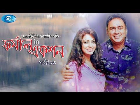 Xxx Mp4 Formal In Action Episode 3 ফরমাল ইন অ্যাকশন Zahid Hassan Nipun Rtv Comedy Drama Serial 3gp Sex