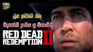 تقرير : توقعات و معلومات عن لعبة ريد ديد ريدمبشن 2 - Red Dead Redemption 2