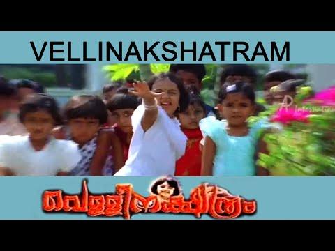 Vellinakshatram Malayalam Movie | Songs | Kookuru Kukku Kurukkan song | Taruni Sachdev