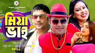 Mia Vai | Part- 16 |  Bangla Comedy Natok 2017 | ft siddik, Suchona Sikdar,