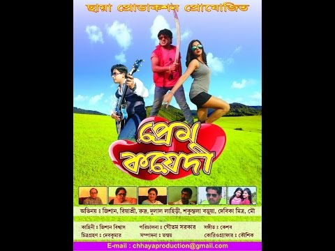 Xxx Mp4 New Bengali Feature Film Trailer 2 IPrem Qaidi Gautam SarkarI 3gp Sex