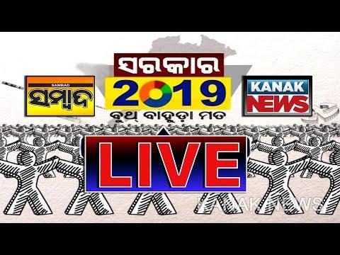 Xxx Mp4 Kanak News And Sambad Group Exit Poll Result LIVE 3gp Sex