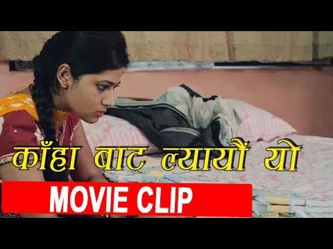 कहाँ बाट ल्याएउ यो | Nepali Movie Clip | FANKO | SAUGAT MALLA/KEKI ADHIKARI