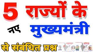 5 राज्यों के चुनाव से संबंधित महत्वपूर्ण प्रश्न| 5 State Election|New CM important facts,IAS,PCS,ALP