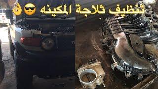 تنظيف ثروتل وثلاجة المكينه | شوفو الوصاخه اللي طلعت!!