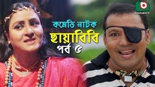 কমেডি নাটক - ছায়াবিবি | Chayabibi | EP - 05 | A K M Hasan, Chitralekha Guho, Arfan, Siddique, Munira