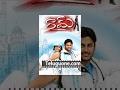 Raam Telugu Full Movie   Nithin, Genelia   #TeluguMovies
