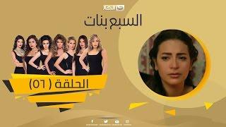 Episode 56 - Sabaa Banat Series | الحلقة  السادسة والخمسون  - السبع بنات