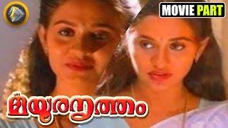Malayalam movie Mayoora Nritham clip | First night