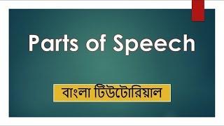 21. Parts of Speech in English Grammar | Bangla Tutorial