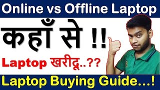 [Hindi] Laptop online vs offline   Laptop Buying Guide 2017   Where to Buy Laptop by - Notereview