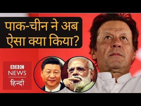 Pakistan China new tactics creates tension for India BBC Hindi