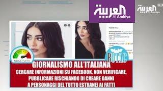 صور لنجمات تنشرها صحف أوروبية على أنها لأخت إرهابي مانشستر