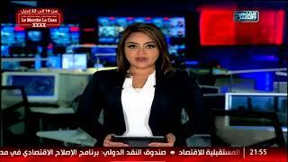 نشرة اخبار العاشرة من القاهرة والناس 20 ابريل 2018