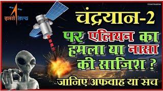 Chandaryan-2, जानिए किस वजह से फेल हुई विक्रम की लैंडिंग, why Vikram failed to land.