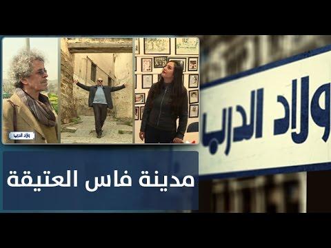 ولاد الدرب : مدينة فاس العتيقة (حلقة كاملة)