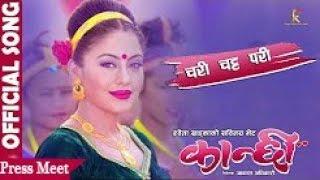 KANCHHI   CHARI CHATTA PARI -New Nepali Movie Song    Dayahang Rai / Shweta Khadka press meet.